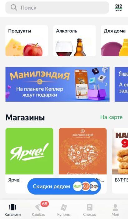 Мобильное приложение Едадил со скидками на продукты